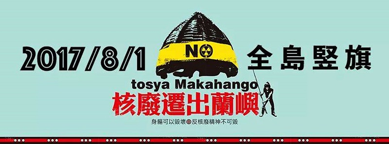 A youth organization on Orchid Island(Lanyu) on August 1 urged the government to take action to remove nuclear waste that has been stored on the isla