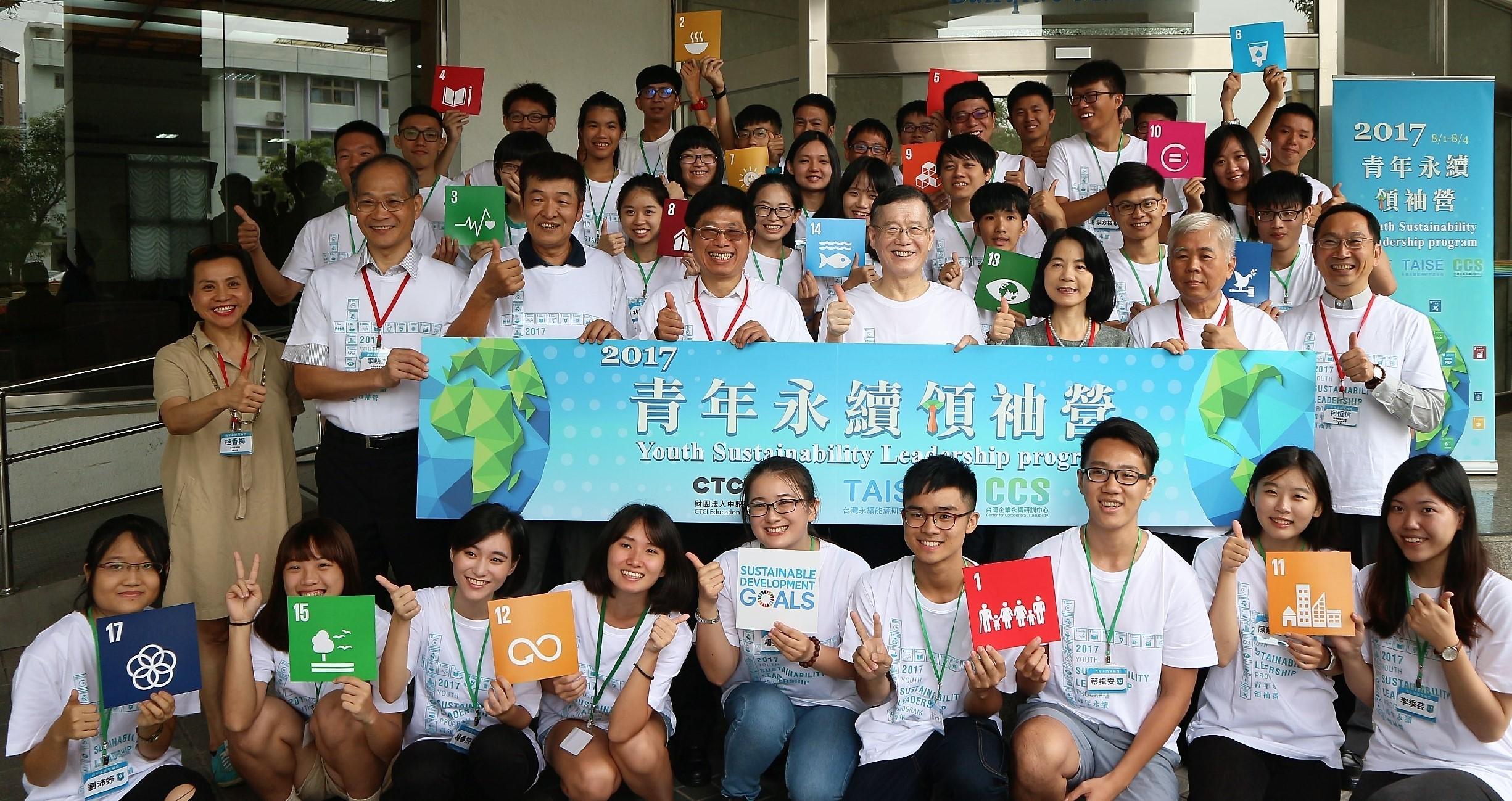 「2017青年永續領袖營」 引領34名青年永續領袖揚帆啟航