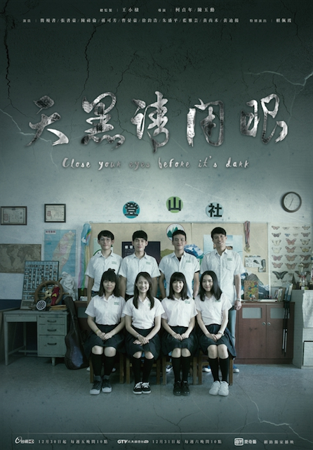 """Close Your Eyes Before It's Dark"" is one of four Taiwan TV series available globally as of Aug. 1 through online streaming platform Netflix. (Courtes..."