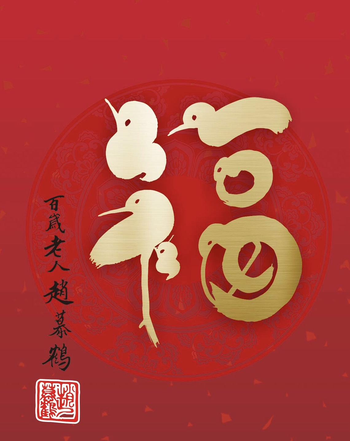 106-Year-Old Bird Worm Seal Script Calligrapher Shows Love Never Ends