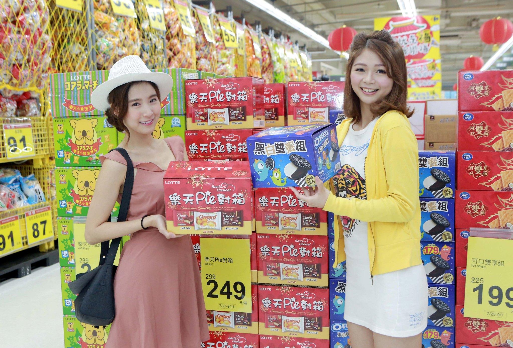 Carrefour Taiwan rolls out deep discounts for Zhongyuan Ghost Festival