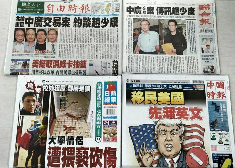 Top headlines across Taiwan on August 4, 2017.