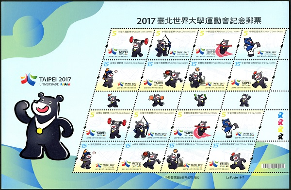 Taiwan athletes excel in the sports depicted on 2017 Taipei Universiade stamps