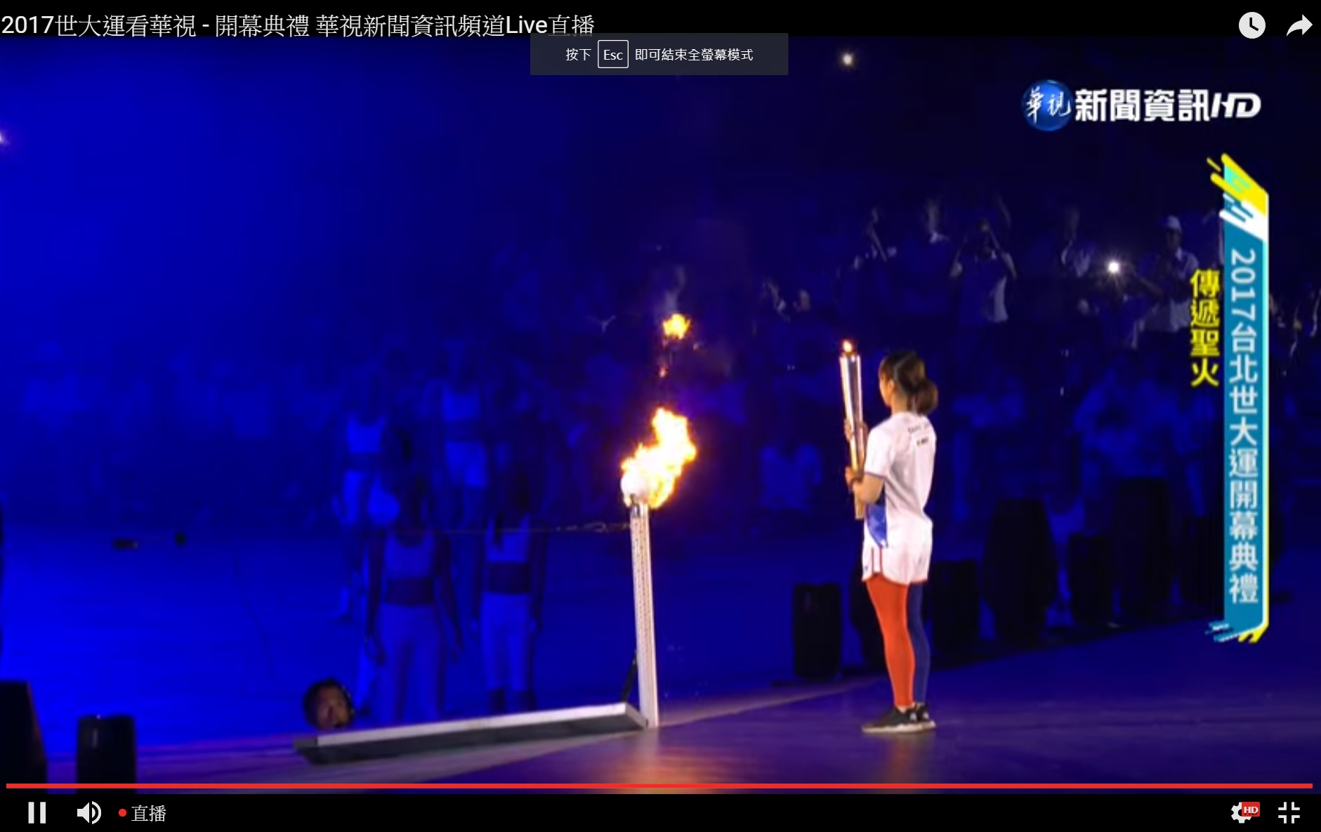 Preparing to pass on the flame (all photos from CTS broadcast).