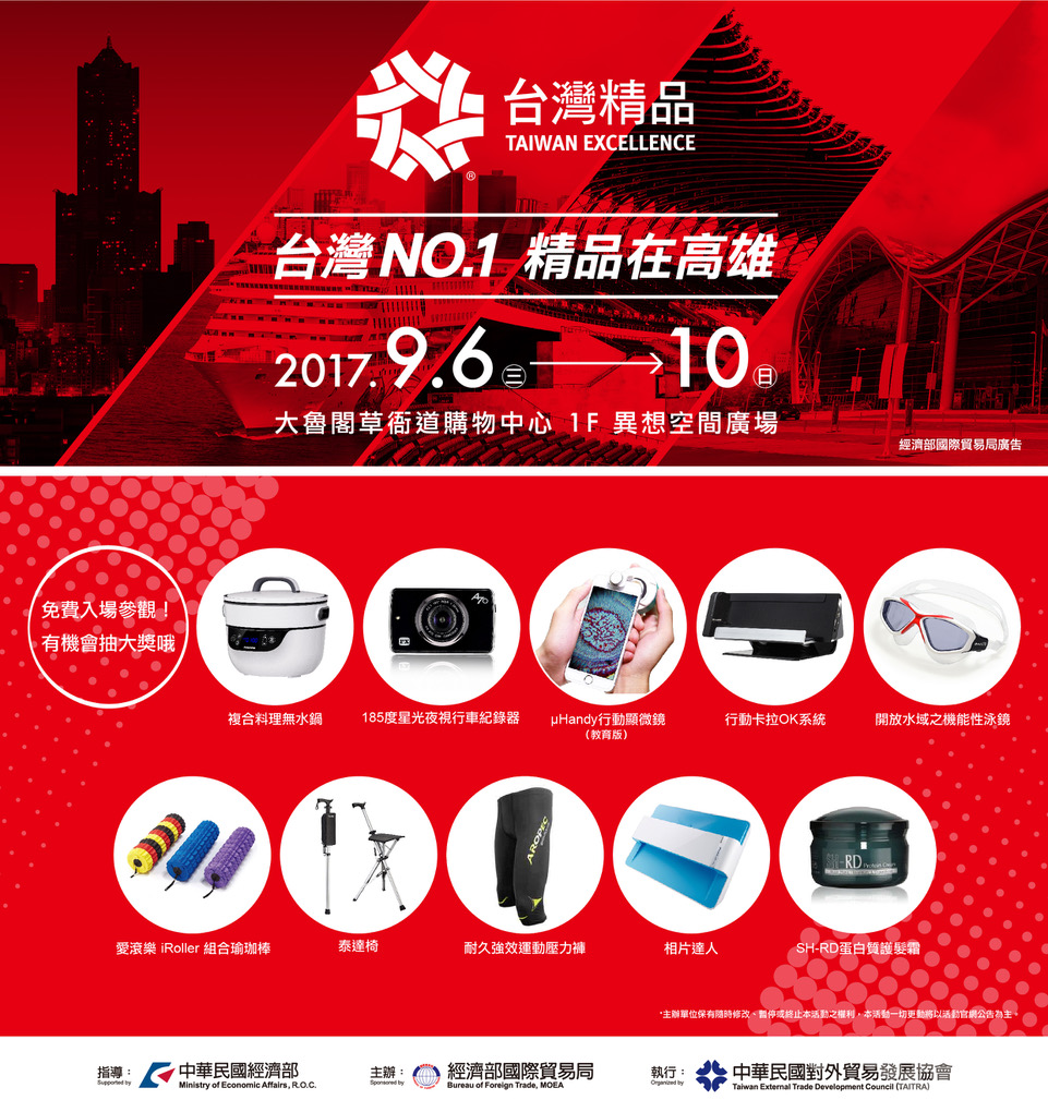 The Taiwan Excellence product experience event being held September 6-10 at Taroko Park in Kaohsiung