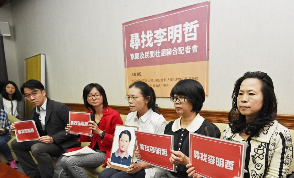 Lee Ming-cheh's wife Lee Ching-yu and supporters call for release of her husband.