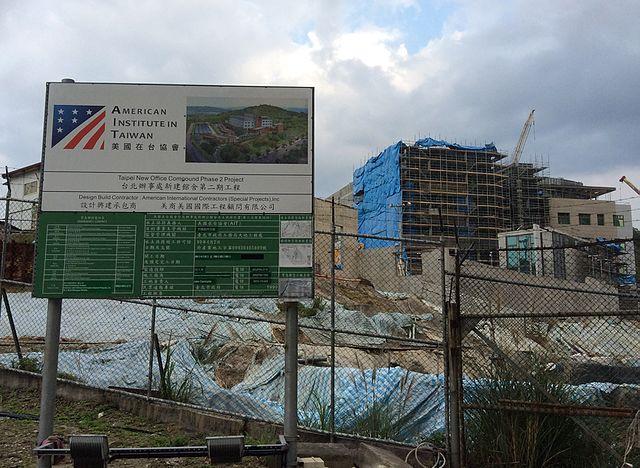美國在台協會新址竣工許久後終於要在六月正式啟用(照片來源:Wikicommons)