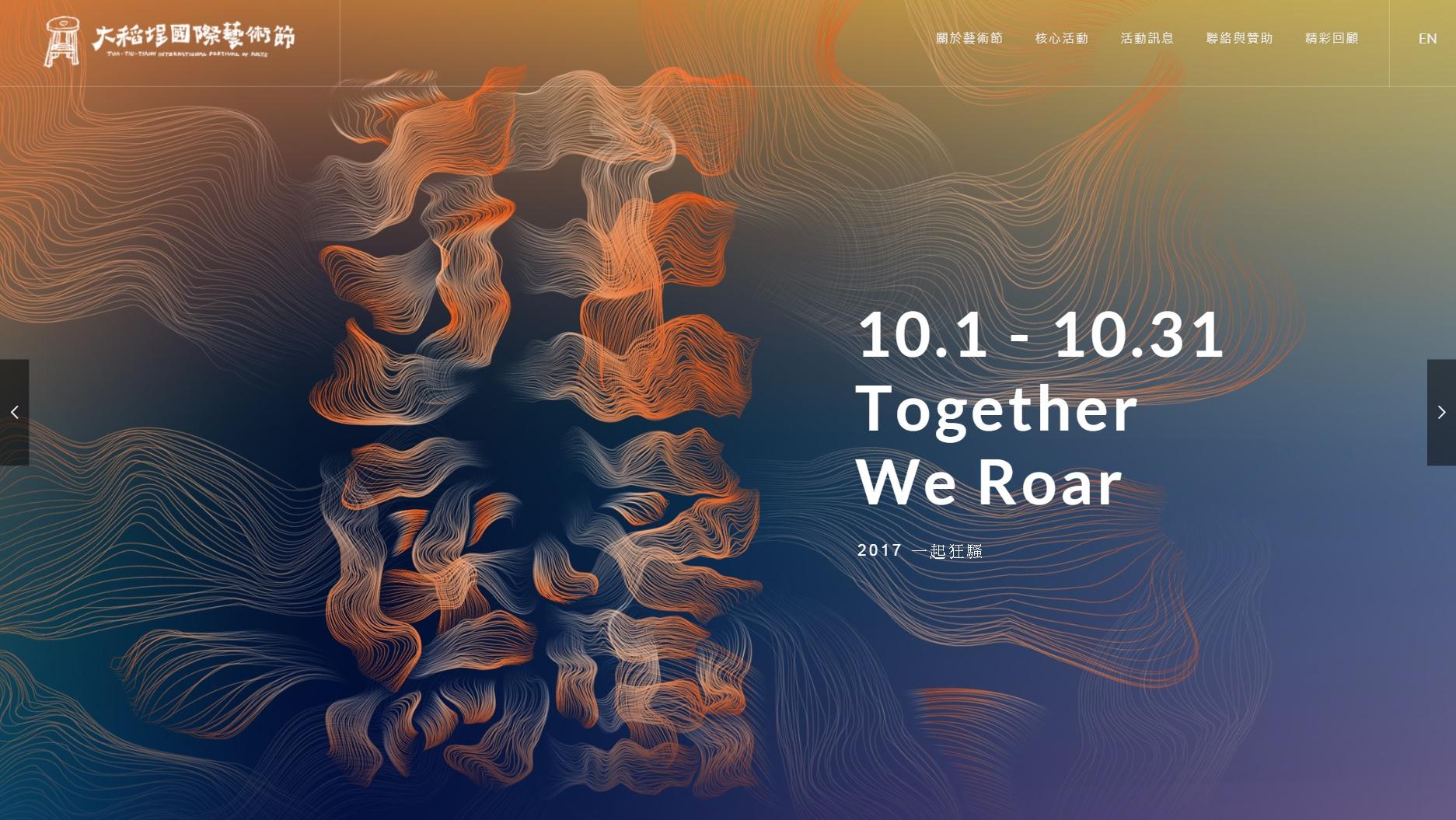 photo provenant du site officiel du festival international d'arts Tua-Tiu-Tiann.