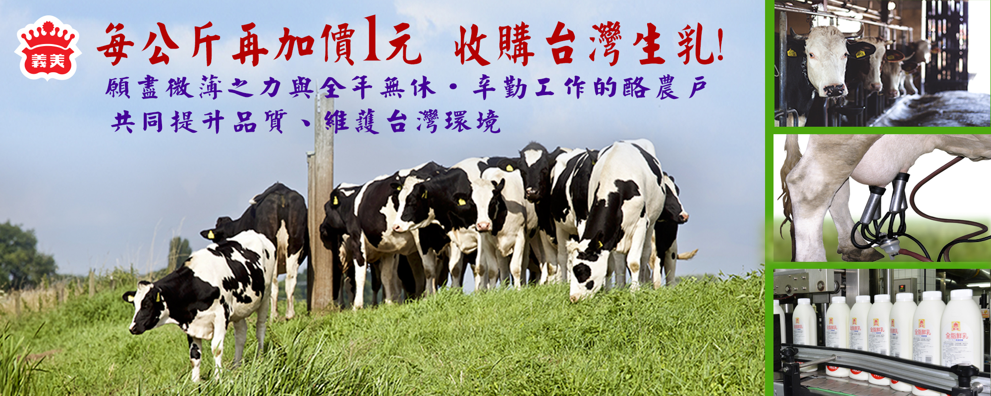 I-Mei to pay dairy farmers more for their products.