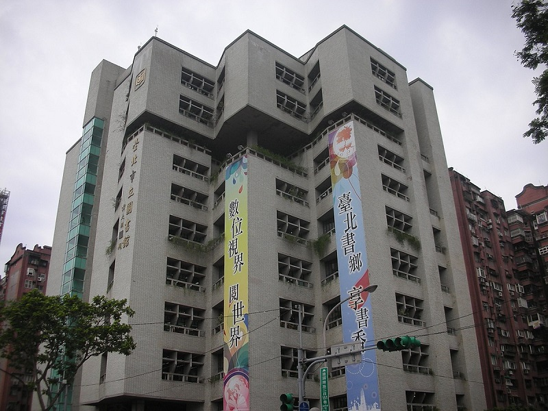 Taipei Public Library will be offering free learning courses for Indonesian expats, starting Oct. 8 (source: panoramio)