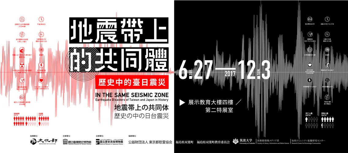 """Exhibition """"In the same seismic zone: earthquake disasters of Taiwan and Japan in history"""" (Photo courtesy of National Museum of Taiwan History)"""