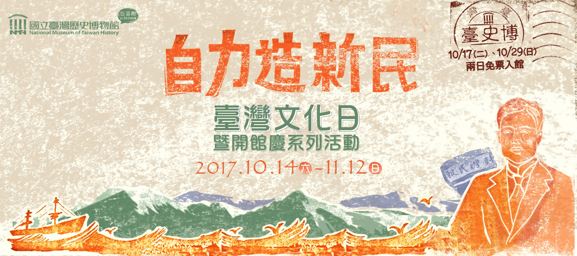 Taiwan Culture Day events (Photo courtesy of National Museum of Taiwan History)