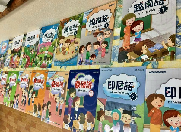 Ministry of Education introduced courses on Southeast Asian languages at elementary and junior high schools. (Photo courtesy of the MOE)