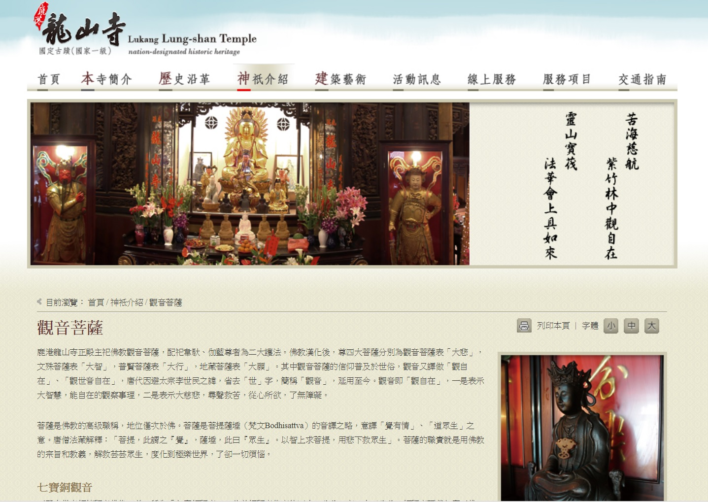 Site officiel du temple Lung-shan de Lukang
