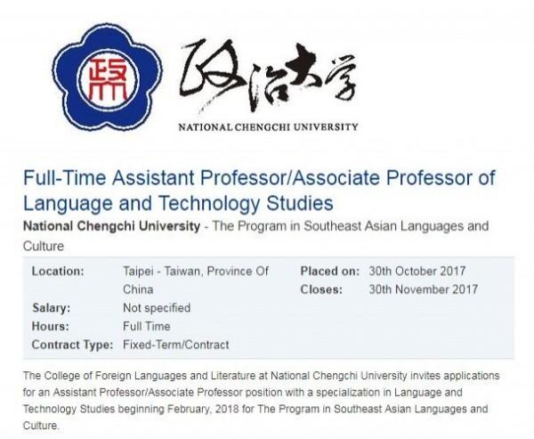 One of the National Chengchi University ads (image courtesy of jobs.ac.uk).