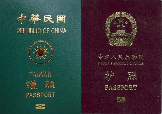 Taiwan passport (left), China passport (right).