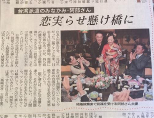 兩人今年9月在日本結婚時,還躍上日本群馬縣當地媒體版面。中央社