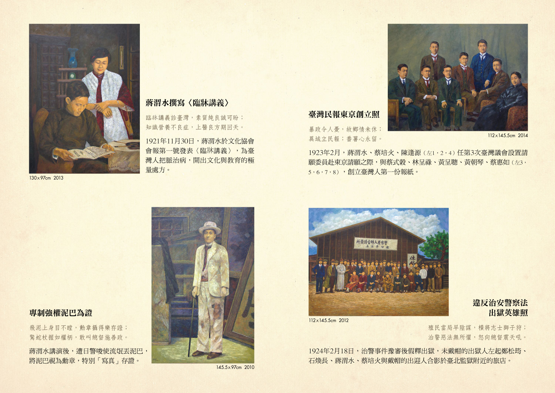 蔣渭水與台灣自由民主之路 (中)