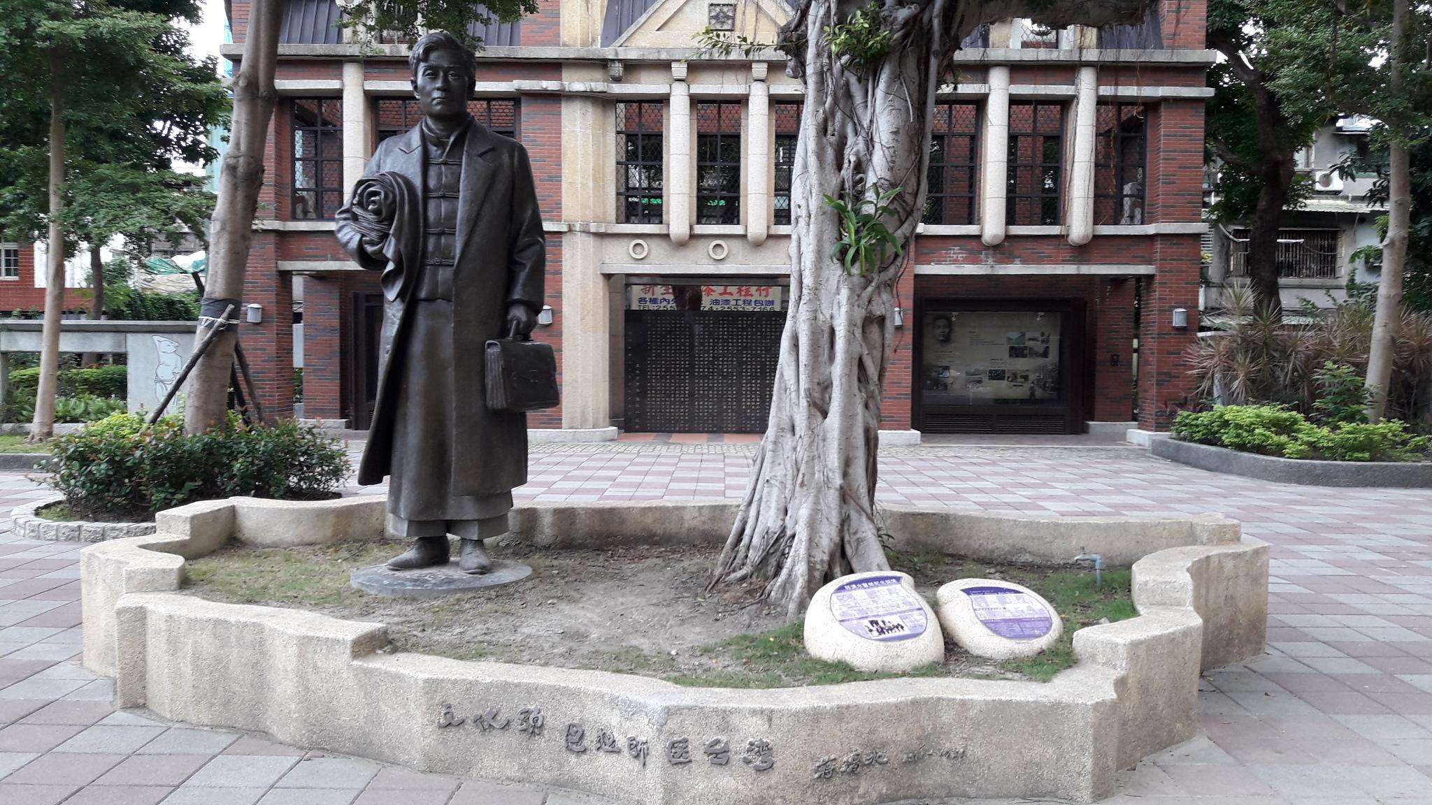 蔣渭水紀念公園