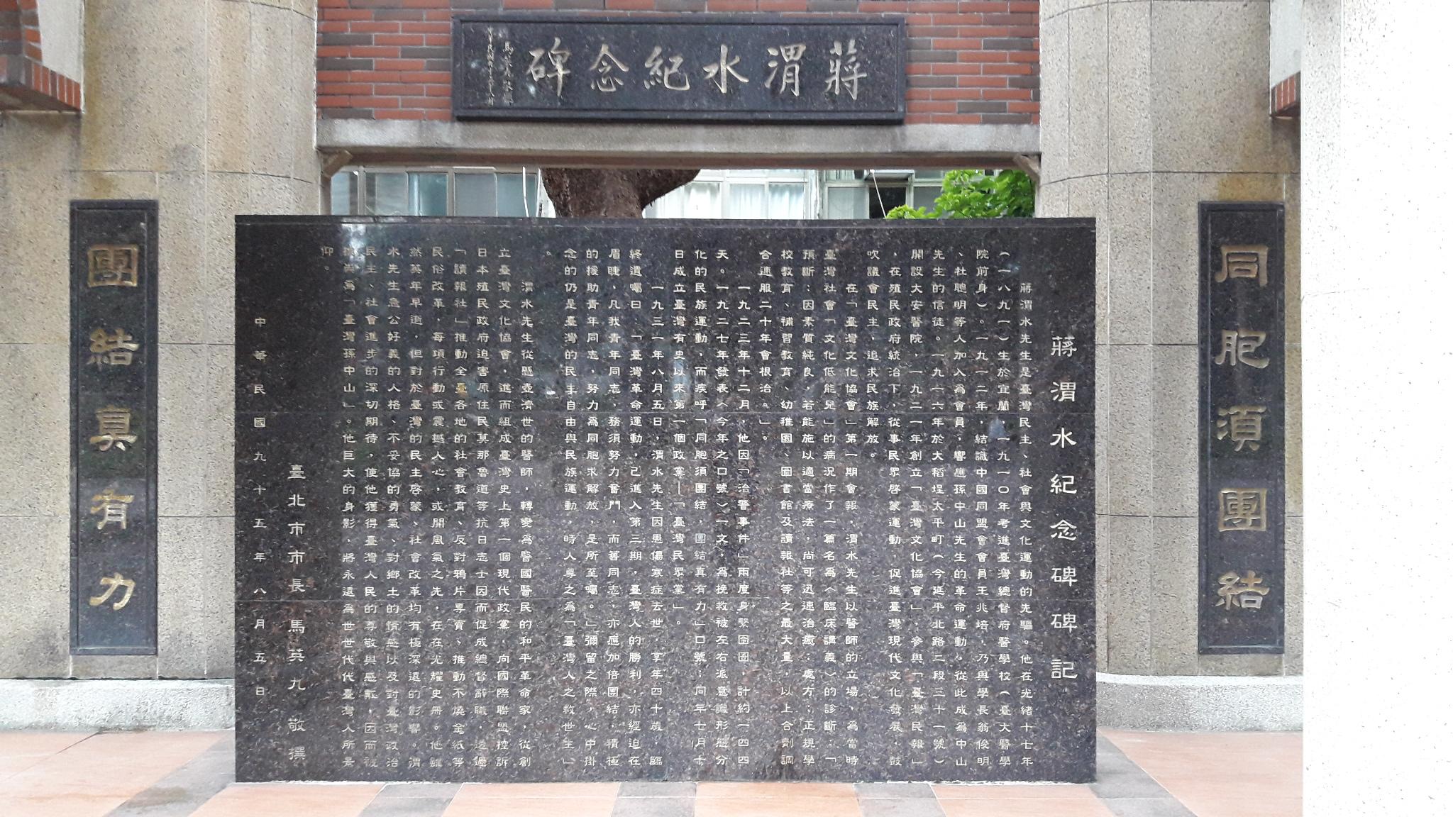 蔣渭水與台灣自由民主之路 (下)