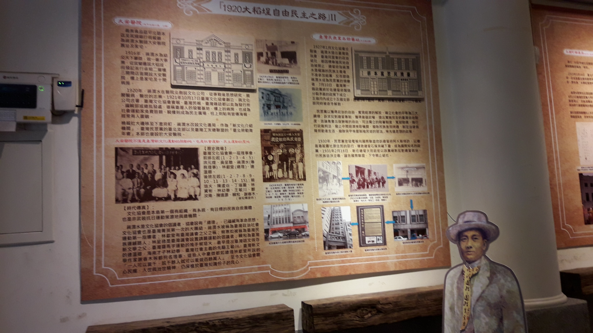 台灣歷史新頁 大稻埕自由民主之路 (下)