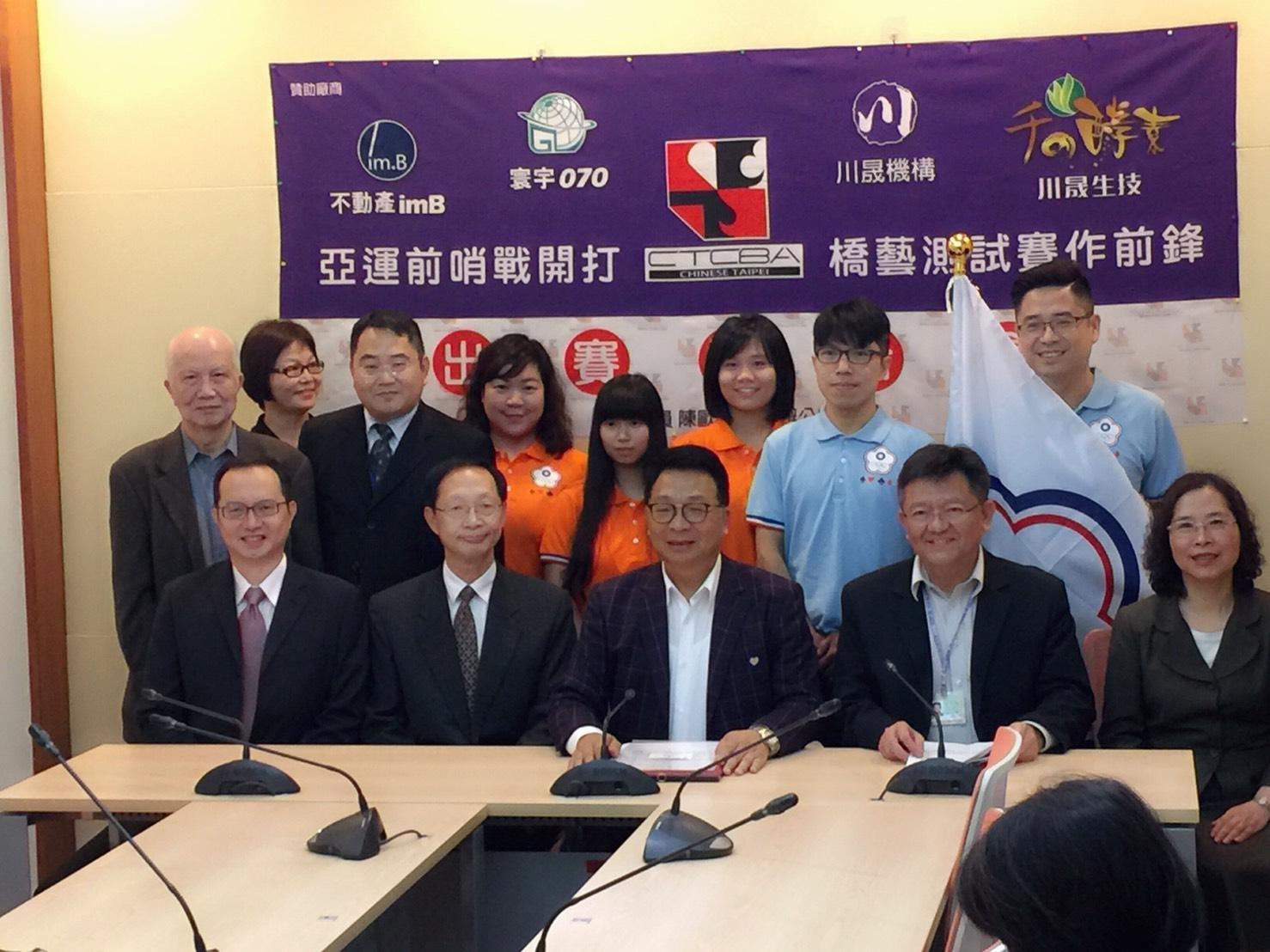 中華民國橋藝協會受邀參賽印尼國際橋藝邀請賽,獲得立法委員陳歐珀大力支持,於11月17日上午假立法院中興大樓103室舉行授旗記者會
