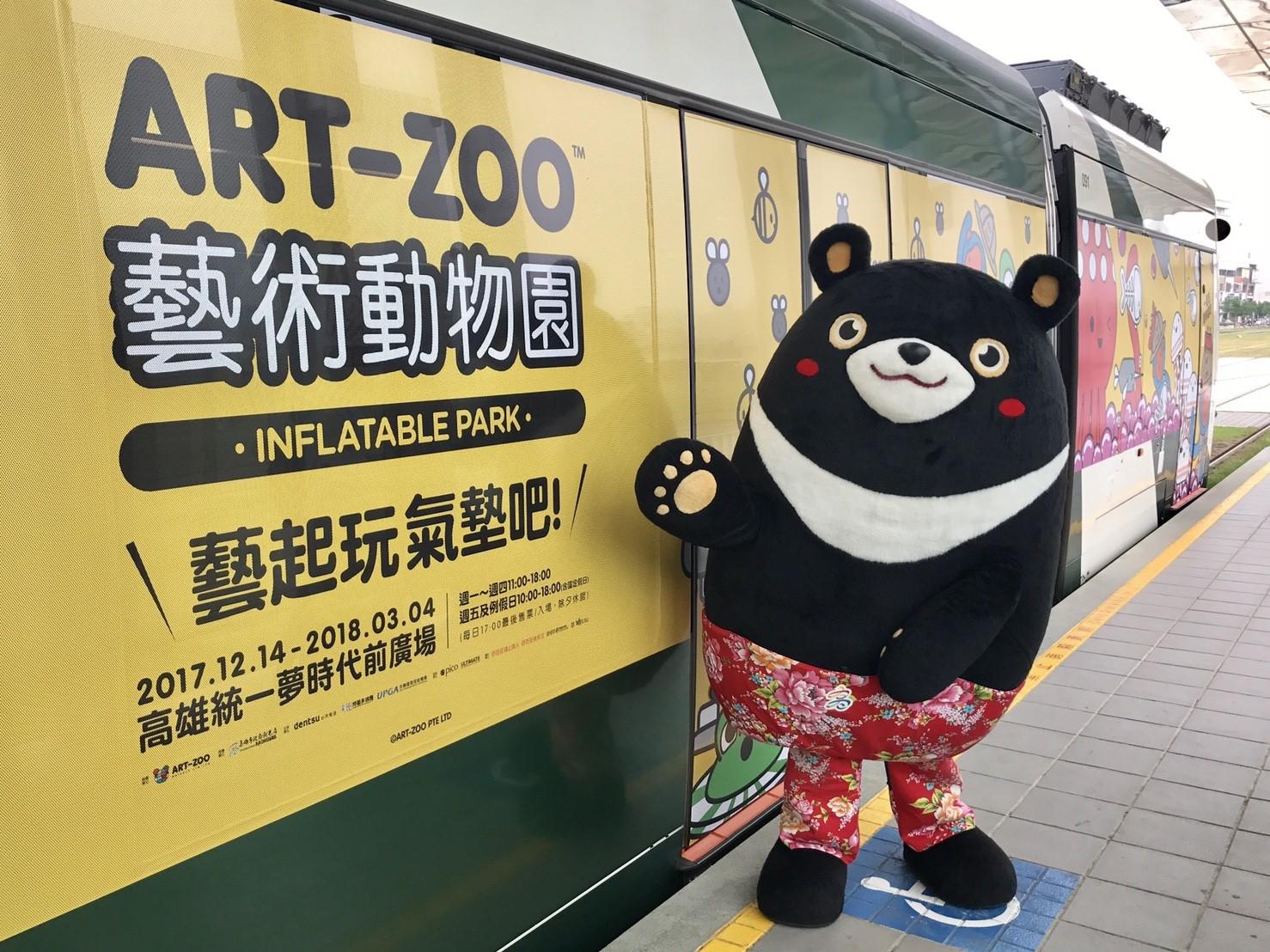 高捷限定「Art-Zoo藝術動物園」彩繪列車  合照送好禮
