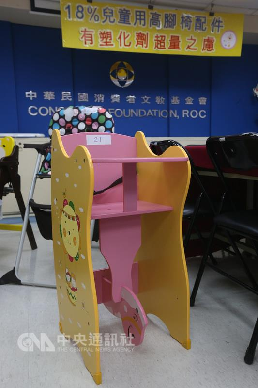 消基會公布兒童高腳椅抽驗報告 4件塑化劑超標