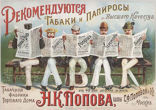 俄羅斯民眾似乎還感受不到經濟的繁榮前景,這從他們抽的香菸可以看出。突圍俄羅斯的舊香菸廣告。(圖片來源:Flickr)