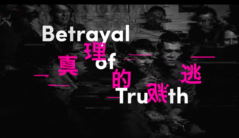 翻拍自2017世界公視大展精選 真理的叛逃 預告片
