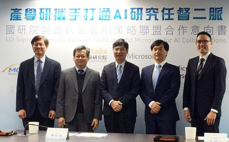 Officials from MOST and Microsoft sign an MOU on Dec. 6
