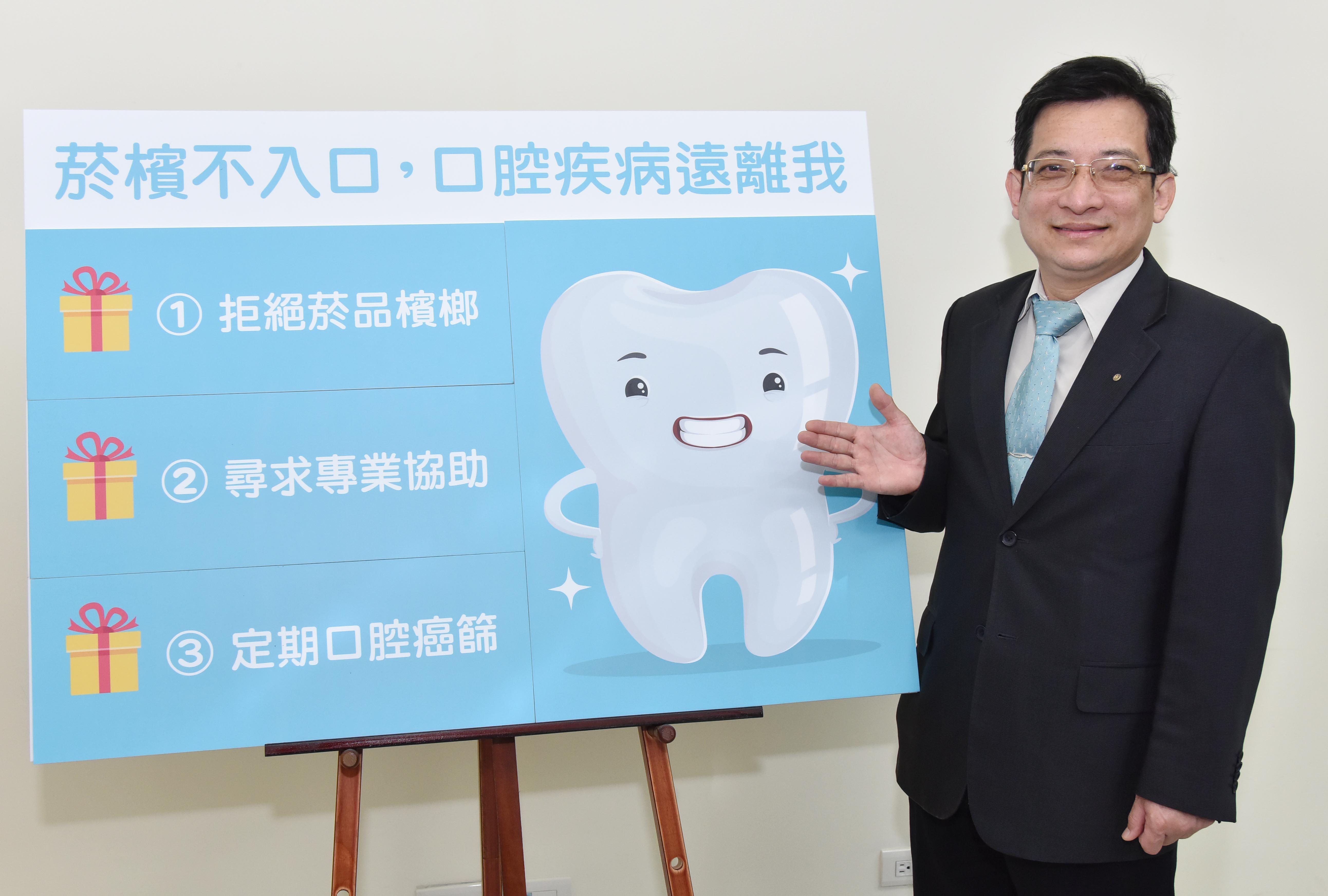臺灣牙周病醫學會常務監事林世榮醫師呼籲「菸檳不入口,口腔疾病遠離我」!