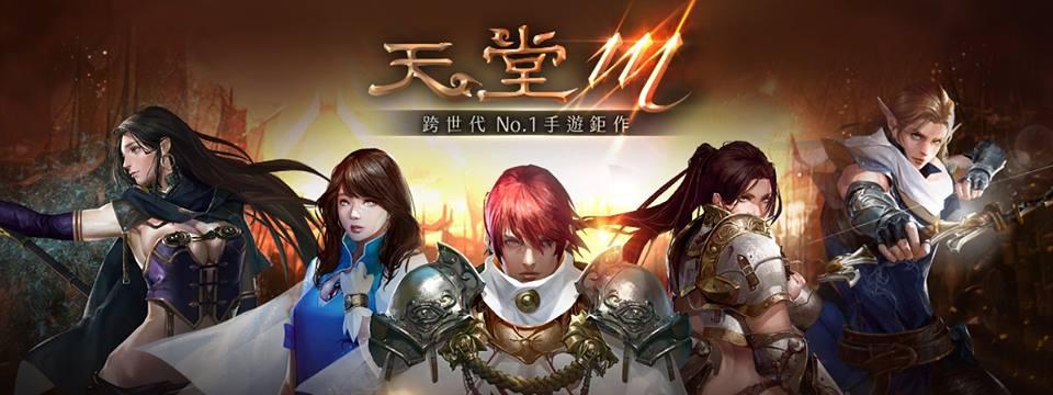 S  Korean mobile game 'Lineage M' tak    | Taiwan News