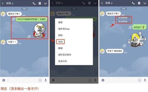 圖取自LINE台灣官方blog網頁official-blog.line.me/tw。