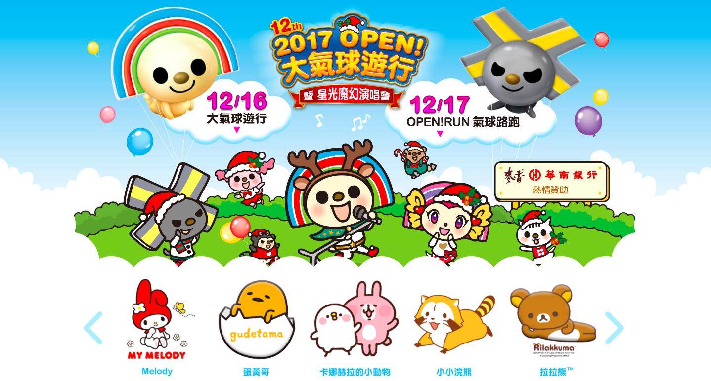 圖片來源: 2017 OPEN!大氣球遊行 官方網站