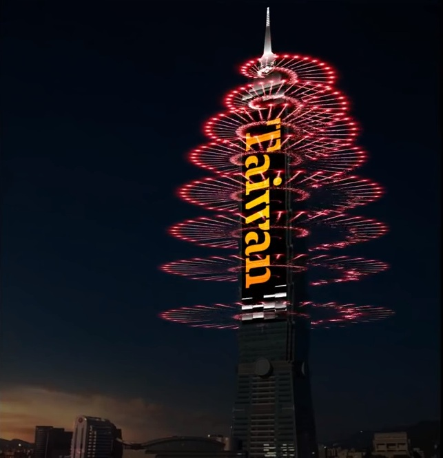 Still from video previewing new 2018 Taipei 101 New Year display.
