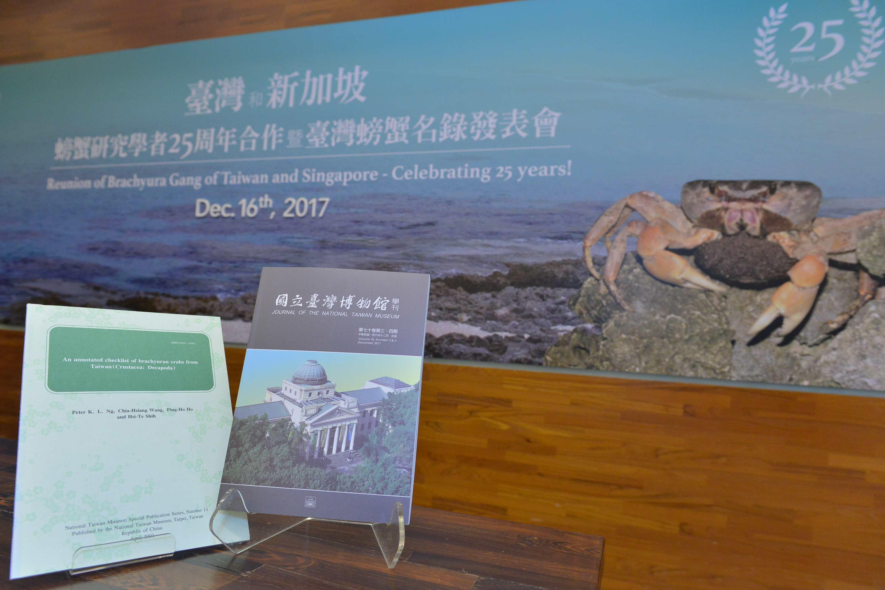 螃蟹也有戶口名簿  臺博館發表臺灣螃蟹名錄2.0版