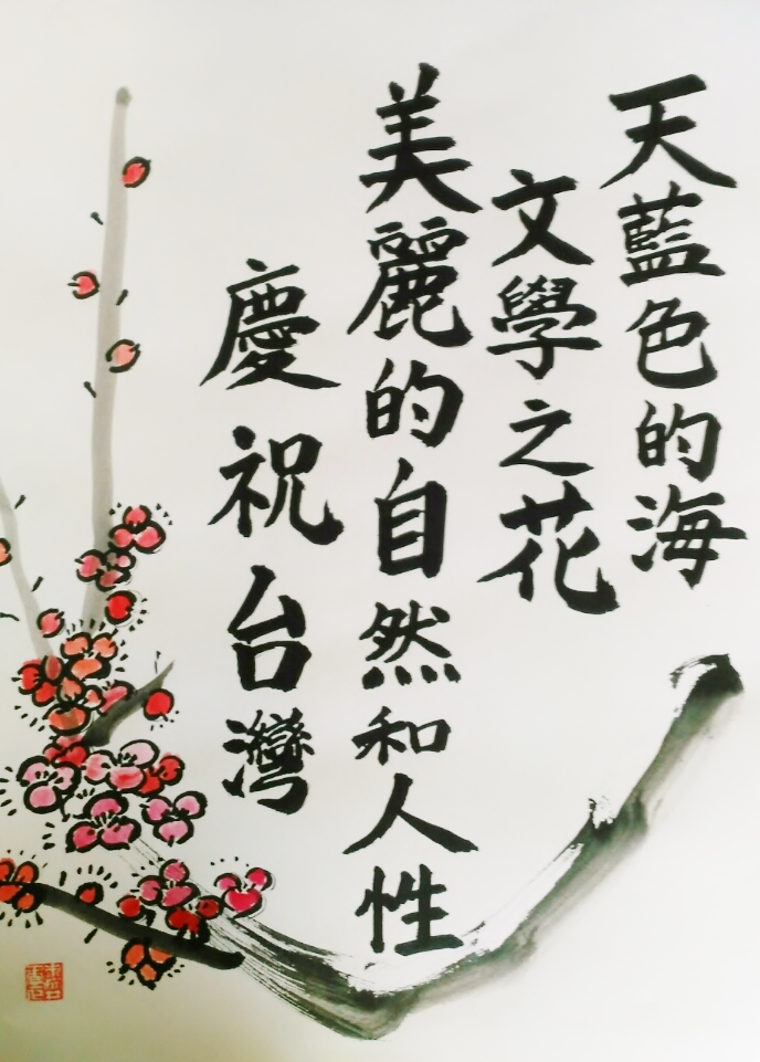 Poets of the world send Taiwan well wishes fo... | Taiwan News