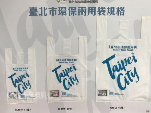 Taipei City to expand ban on sale of plastic bags from 2018