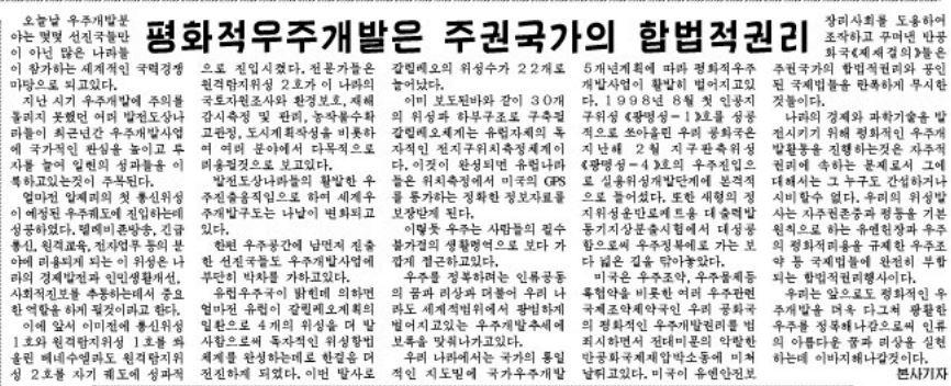 北韓稱制裁是戰爭行為 強調各國將承擔後果
