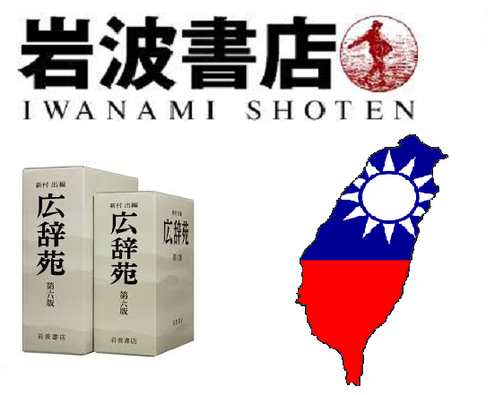 Japanese publisher ignores Taiwan's request to amend dictionary entry for 'Taiwan'