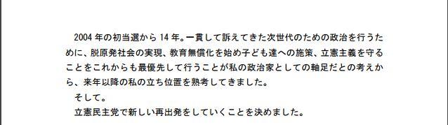 日本「民進黨」何去何從? 台裔大咖蓮舫正式離黨