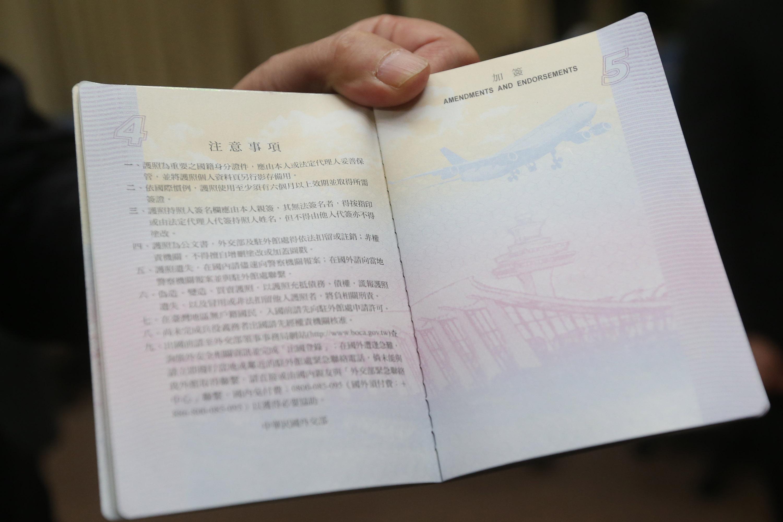 內頁出包新版護照已印製20萬本  成本約8千萬