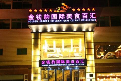 金錢豹北京店(圖片翻攝自螞蜂窩評價網)