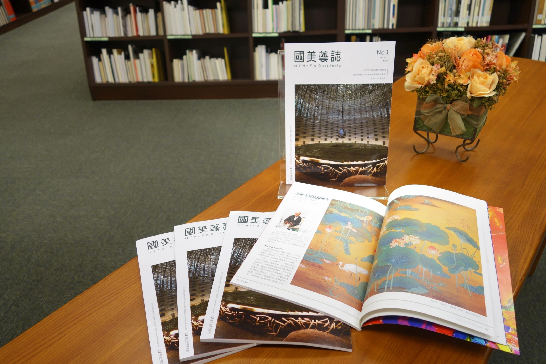 邁向30週年 《國美藝誌》季刊創刊