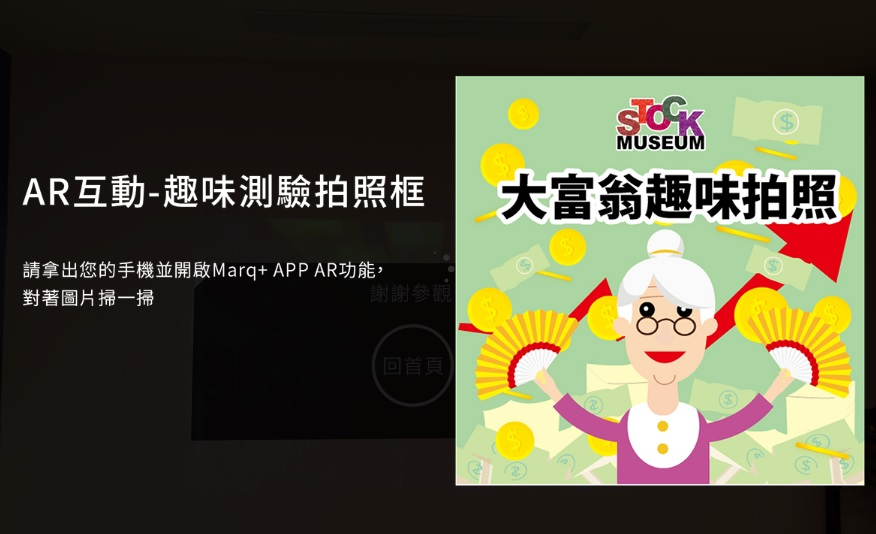 臺灣股票博物館推全新360度環景及擴增實境功能