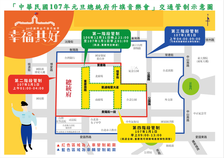 【迎接2018】因應總統府元旦升旗活動  北市將交管.公車改道