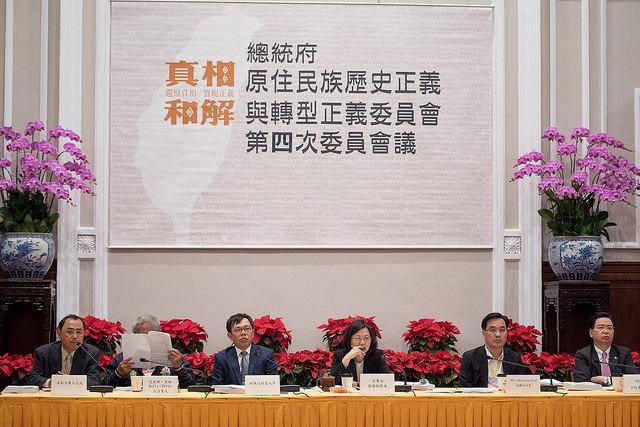 總統蔡英文於2017年底主持第四次原轉會會議(照片來源:總統府)