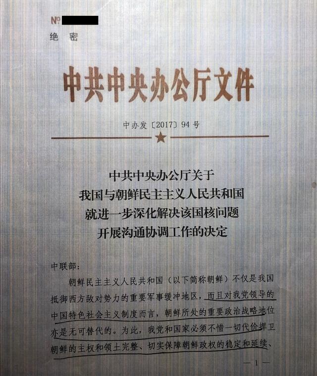 美國媒體取得的密件顯示,中國不要求北韓非核化,只要北韓不再進行核試爆,就將提供資金與軍事援助。(圖片來源:截圖自中共密件)