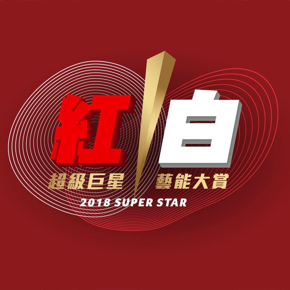 圖片來源:2018超級巨星紅白藝能大賞 官方臉書粉絲專頁